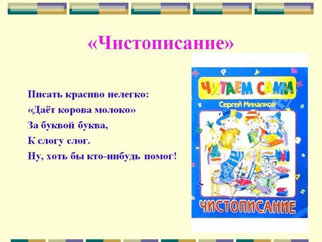 """Михалков """"Чистописание"""" читательский дневник как заполнить?"""