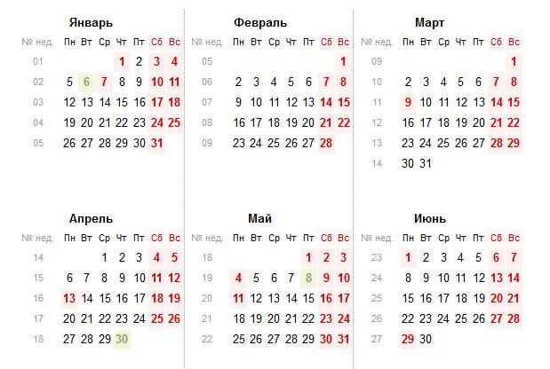 Как работают на праздник день россии