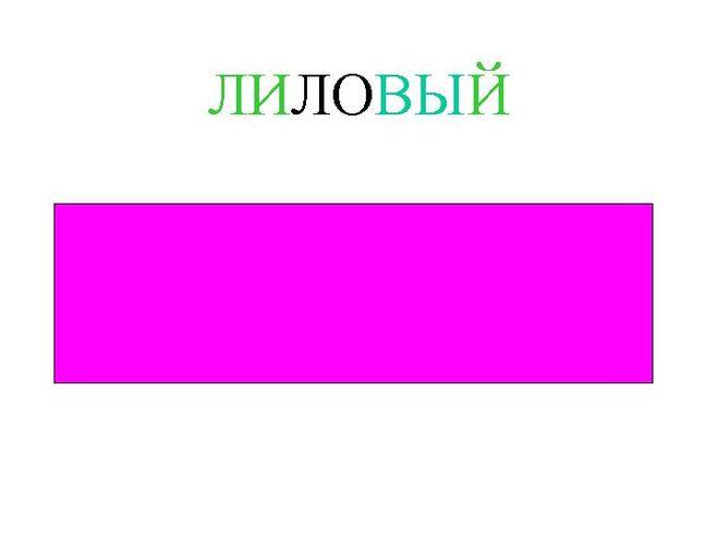 Лиловый цвет - какой это и как выглядит (19 фото)