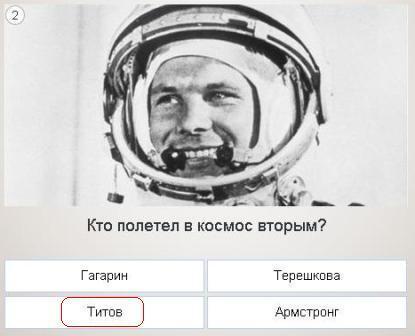 кто полетел в космос вторым