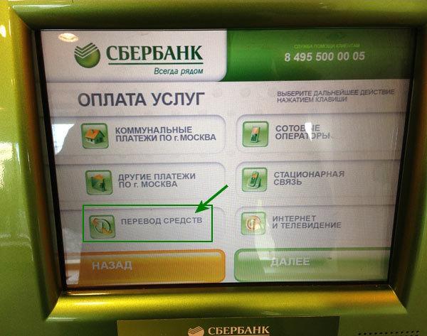 том, Как снять деньги с карты через банкомат его