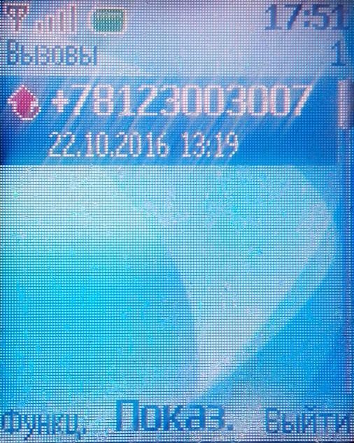 неизвестный звонок с номера +78123003007
