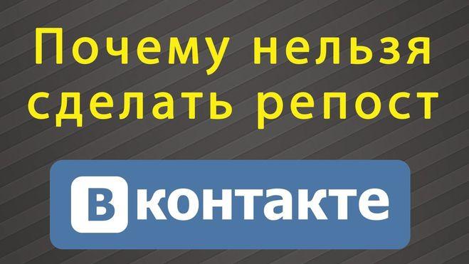 Почему в открытой группе вконтакте (vk.com) нельзя делать репост?