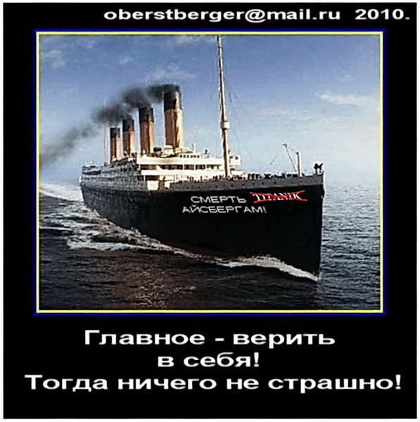 беда лодка