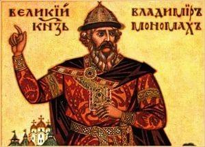 Великий князь Владимир Мономах
