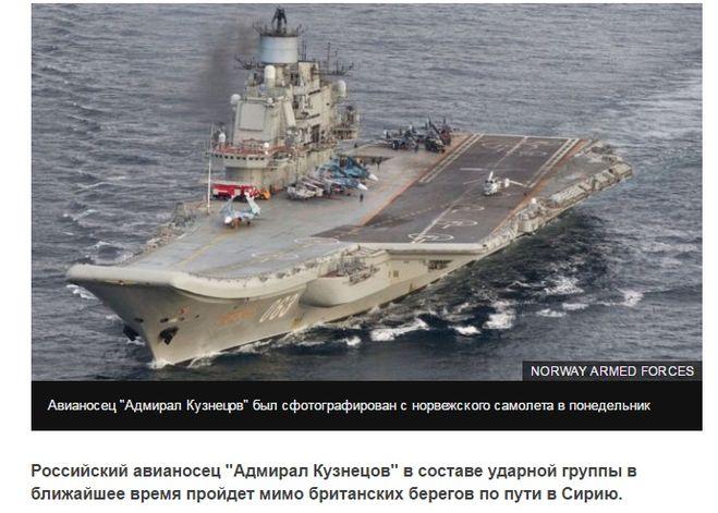 "авианосец ""Адмирал Кузнецов"", война в Сирии, русский флот у берегов Сирии"