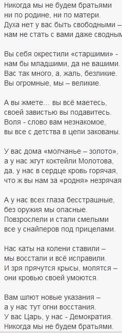 Стих украинки не брат ты мне
