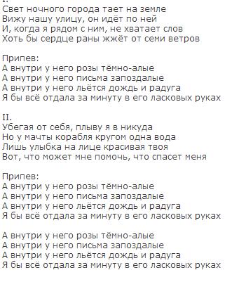 Розы алые песня текст