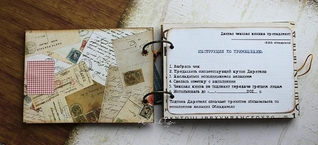 Как сделать свою книгу желаний своими руками