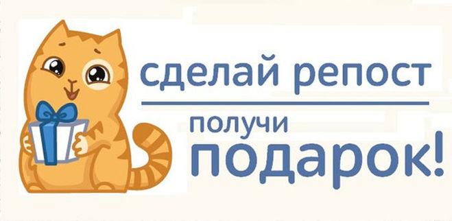 Как проверить репосты участников конкурса вконтакте