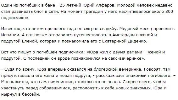 Юрий Алферов блогер погиб в бассейне