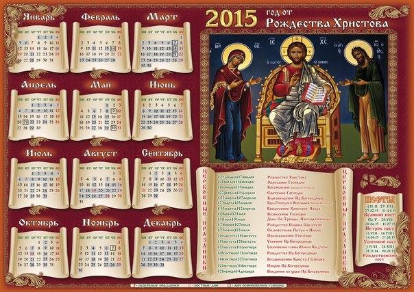 Перекидного календаря на 2015 год для фотошоп