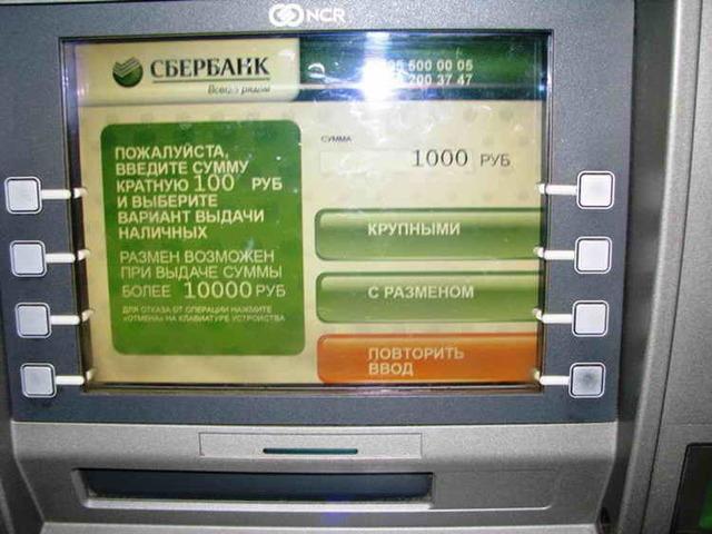 можно ли в банкомате сбербанка снять евро должно сохнуть только