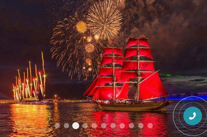 программа алые паруса 2018