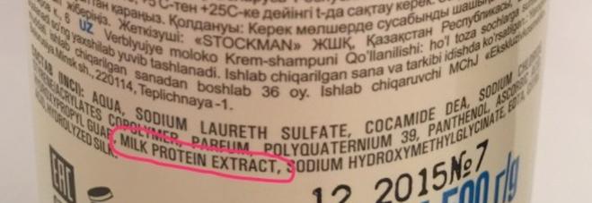 верблюжье молоко, ингредиенты шампуня