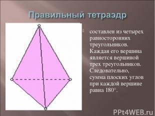 сколько вершин, граней и ребер у тетраэдр