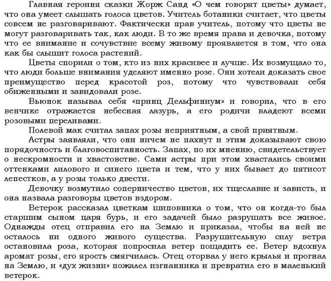 Жорж Санд Сказка О Чем Говорят Цветы Читать Онлайн