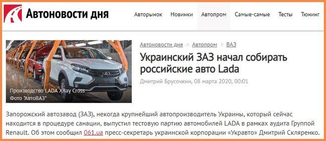Запорожский ЗАЗ будет делать наши Лады?