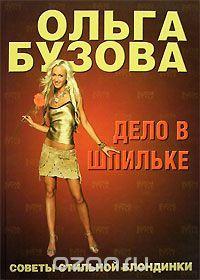 """книги Ольги Бузовой, """"Дело в шпильке"""""""