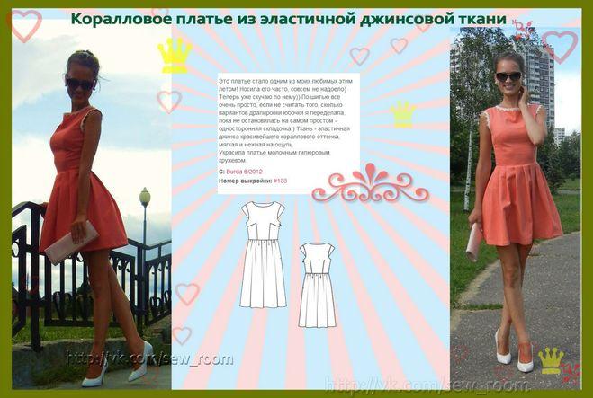 Как делать платье из ткани