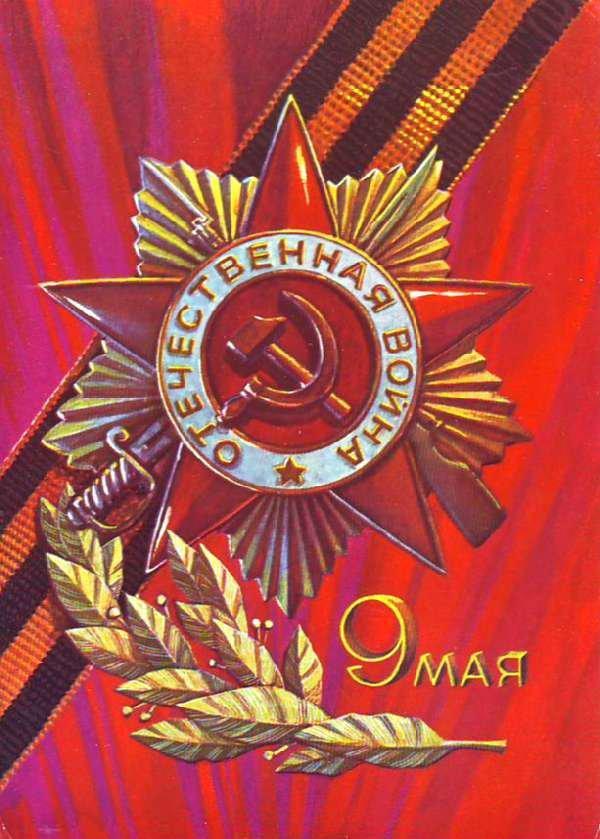 открытки С 9 Мая, поздравительные открытки с Днем победы, открытки с днем Победы СССР