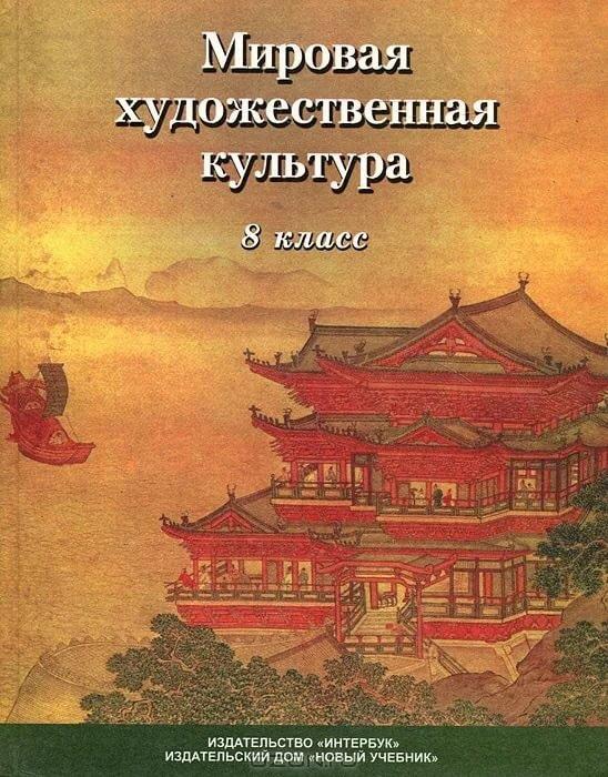 Учебник мхк 8 класс гдз