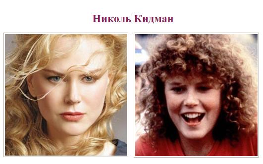 Николь Кидман в юности и сейчас