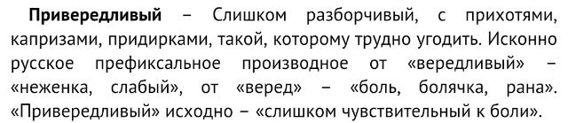 происхождение слова привередливый этимологический словарь 6 клас