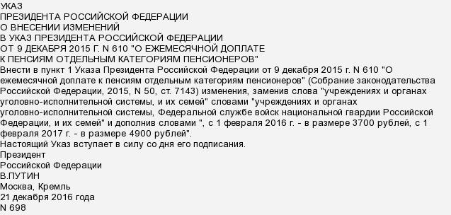 No 173-фз о трудовых пенсиях в рф в последней редакции