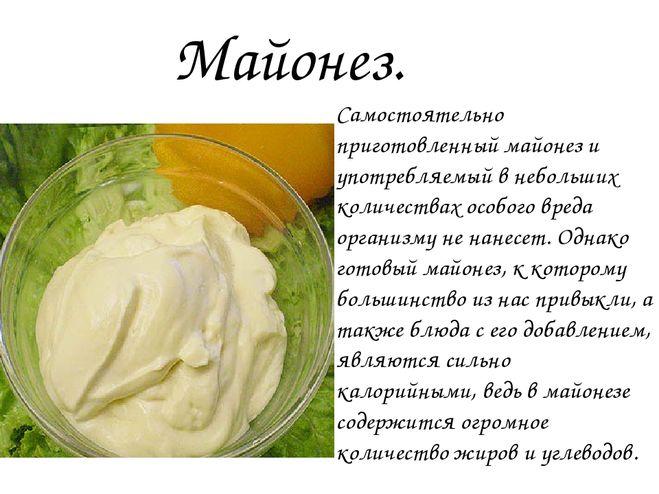 Майонез рецепт в домашних условиях 172