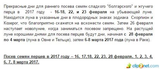 Благоприятные дни для посадки перца по лунному календарю в 2017 году?
