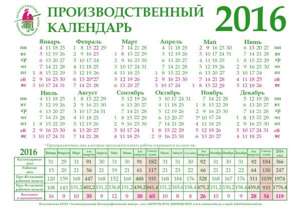 Андроид календарь не выбрать