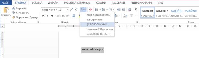 Как весь текст сделать большими буквами в экселе 113