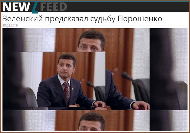 Шутки Владимира Зеленского о Петре Порошенко
