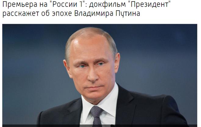 Фильм про путина 2018 самый могущественный