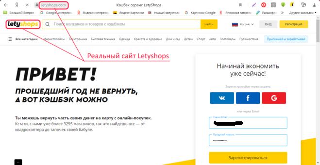Реальный сайт Letishops