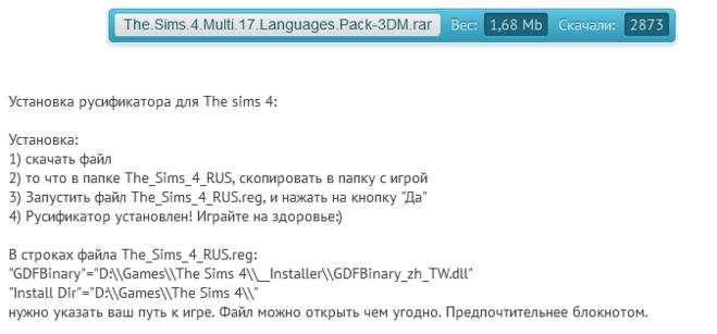 """Как в """"Симс 4"""" поменять язык на русский?"""