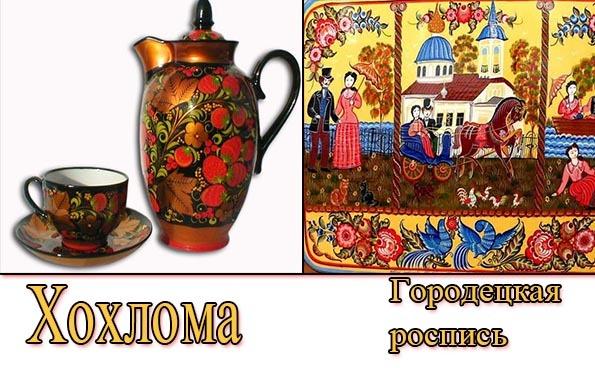 Хохломская и городоцкая роспись