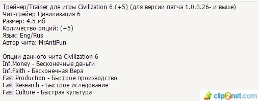 Цивилизация 6 какие есть читы, коды, трейнеры, моды? Где скачать?
