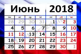 Какие гражданские и церковные праздники отмечаются в России и мире 10 июня?