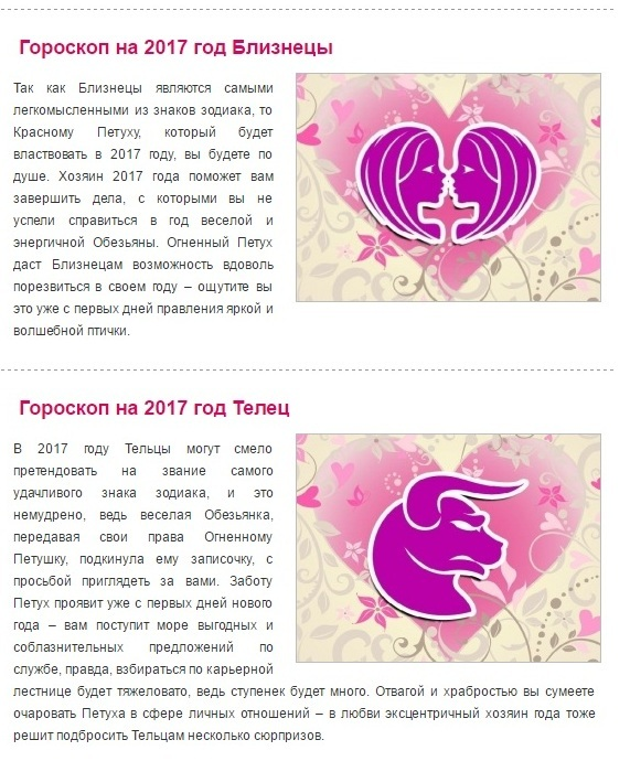 комнату близнецы знак гороскоп на 2017 проста