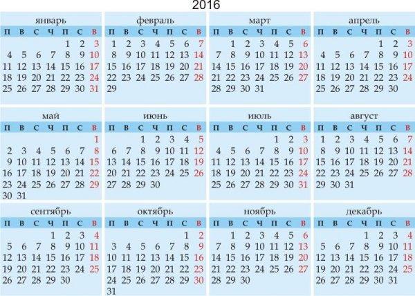 Выходные на май в 2016 россия