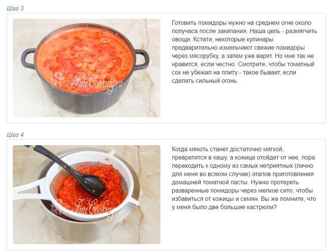 Рецепт томатной пасты помидорка в домашних условиях на зиму