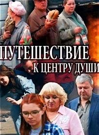 Путешествие к центру души, Александр Робак
