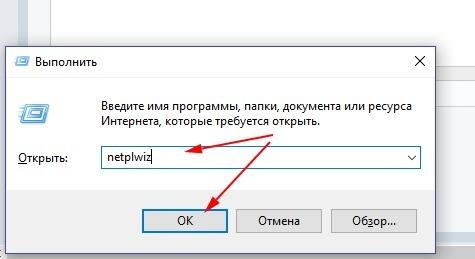 Как сделать чтобы не вводить пароль при входе 315