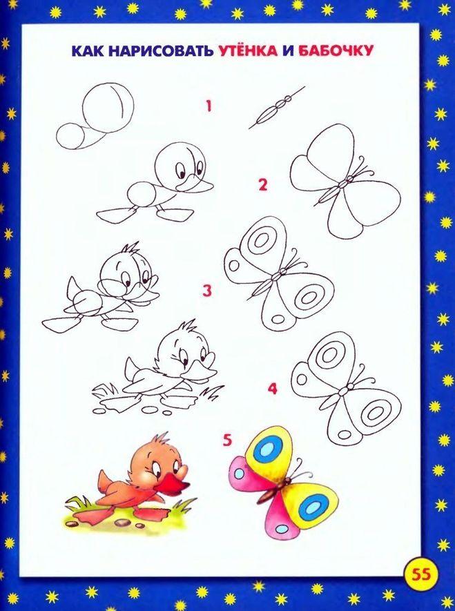 Как нарисовать утку поэтапно детям