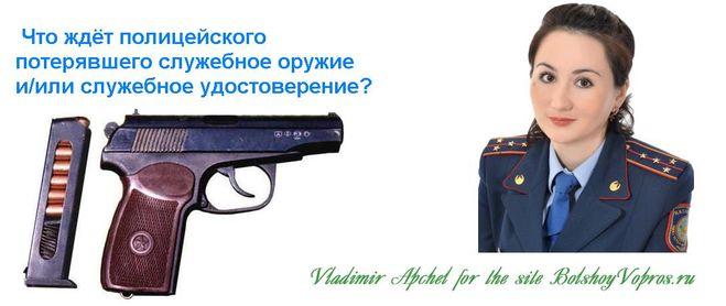 потеря служебного оружия, санкции против полицейского, что делать если потерял служебное удостоверение