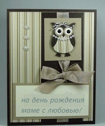 открытка с совой Stamping Up и надписью