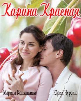 карина красная 1 4 серия 2016 мелодрама фильм сериал
