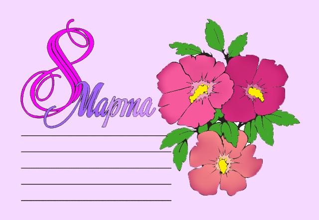Как рисовать открытки на 8 марта поэтапно